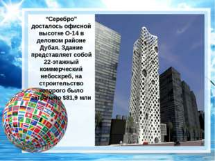 """""""Серебро"""" досталось офисной высоткеО-14в деловом районе Дубая. Здание предс"""