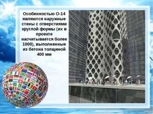Особенностью О-14 являются наружные стены с отверстиями круглой формы (их в п
