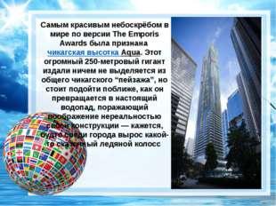 Самым красивым небоскрёбом в мире по версии The Emporis Awards была признана