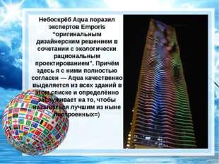 """Небоскрёб Aqua поразил экспертов Emporis """"оригинальным дизайнерским решением"""