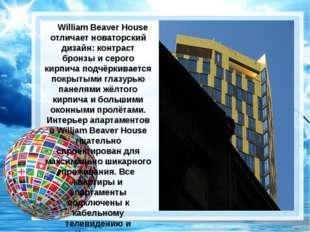 William Beaver House отличает новаторский дизайн: контраст бронзы и серого к