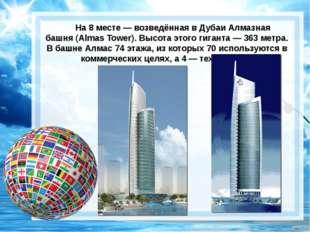 На 8 месте — возведённая в ДубаиАлмазная башня(Almas Tower). Высота этого