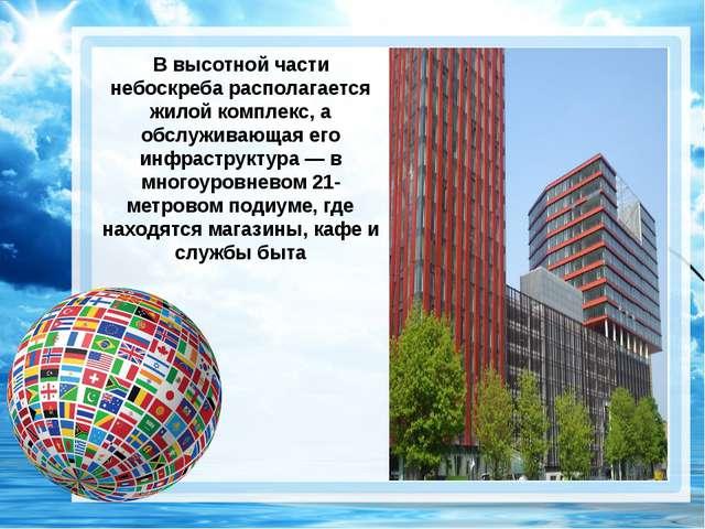 В высотной части небоскреба располагается жилой комплекс, а обслуживающая его...