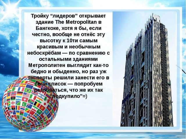 """Тройку """"лидеров"""" открывает зданиеThe Metropolitanв Бангкоке, хотя я бы, есл..."""