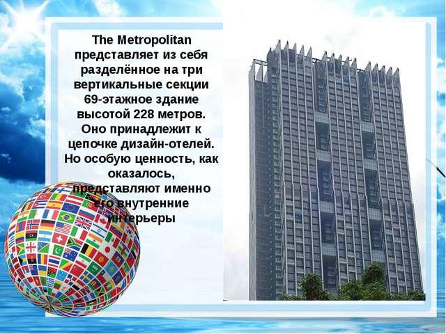 The Metropolitan представляет из себя разделённое на три вертикальные секции...