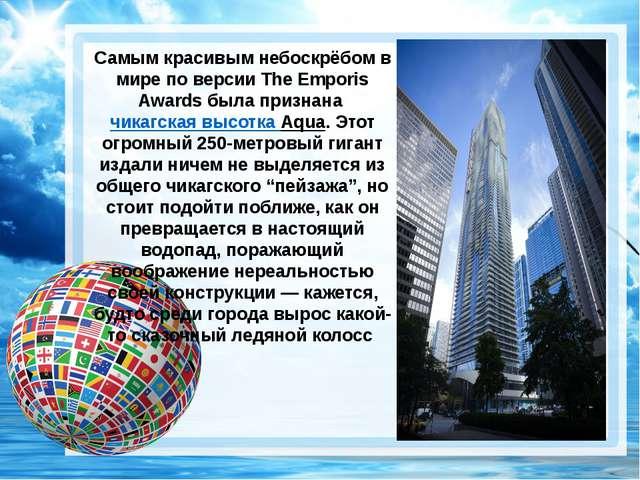 Самым красивым небоскрёбом в мире по версии The Emporis Awards была признана...