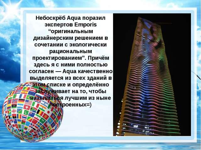 """Небоскрёб Aqua поразил экспертов Emporis """"оригинальным дизайнерским решением..."""