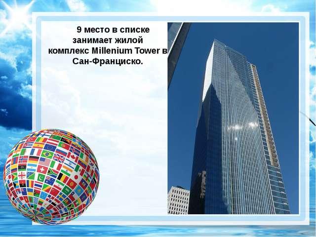 9 место в списке занимает жилой комплексMillenium Towerв Сан-Франциско.