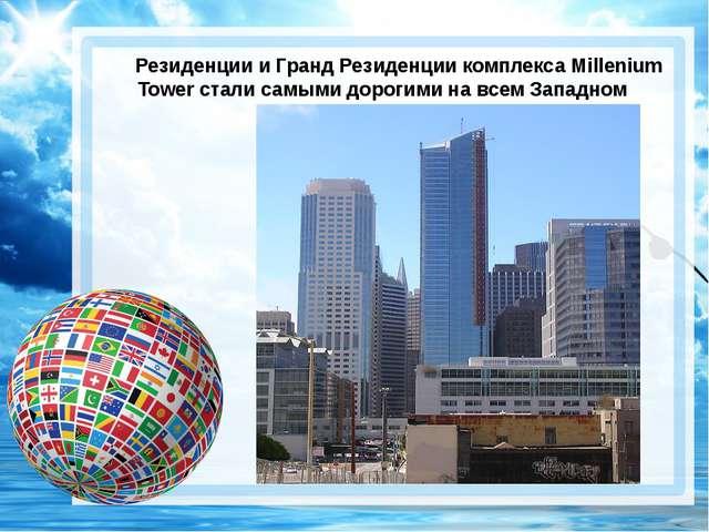 Резиденции и Гранд Резиденции комплекса Millenium Tower стали самыми дорогим...