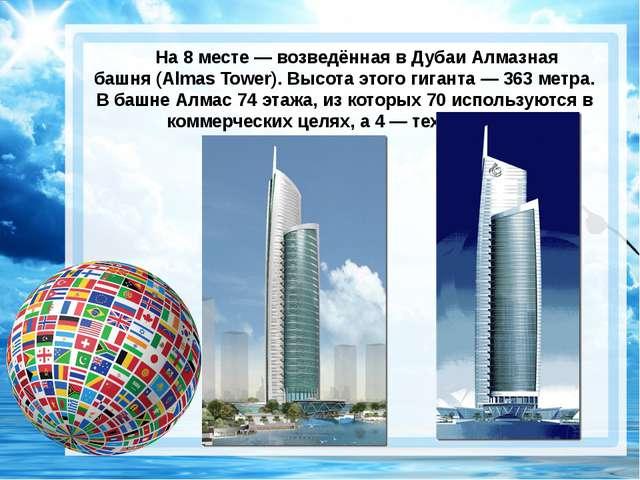 На 8 месте — возведённая в ДубаиАлмазная башня(Almas Tower). Высота этого...