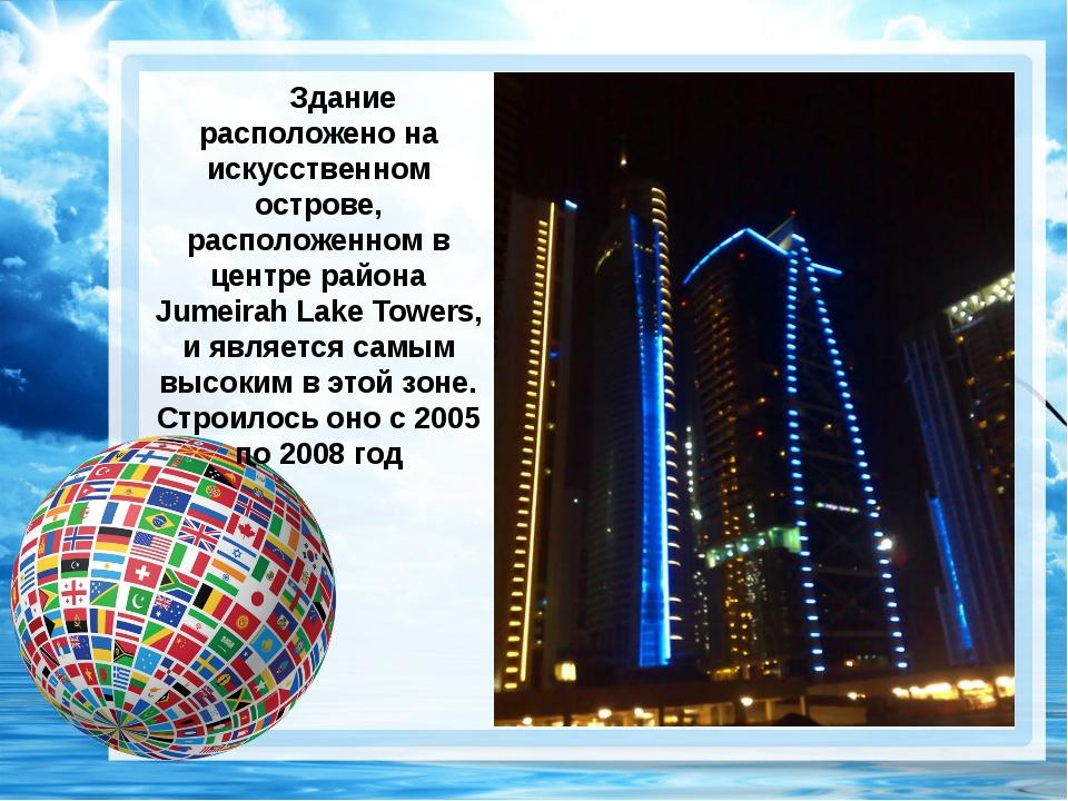 Здание расположено на искусственном острове, расположенном в центре района J...