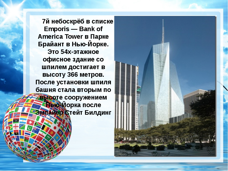 7й небоскрёб в списке Emporis —Bank of America Towerв Парке Брайант в Нью-...
