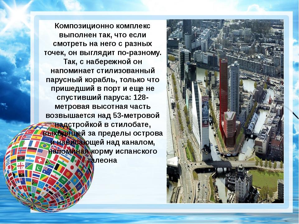 Композиционно комплекс выполнен так, что если смотреть на него с разных точек...