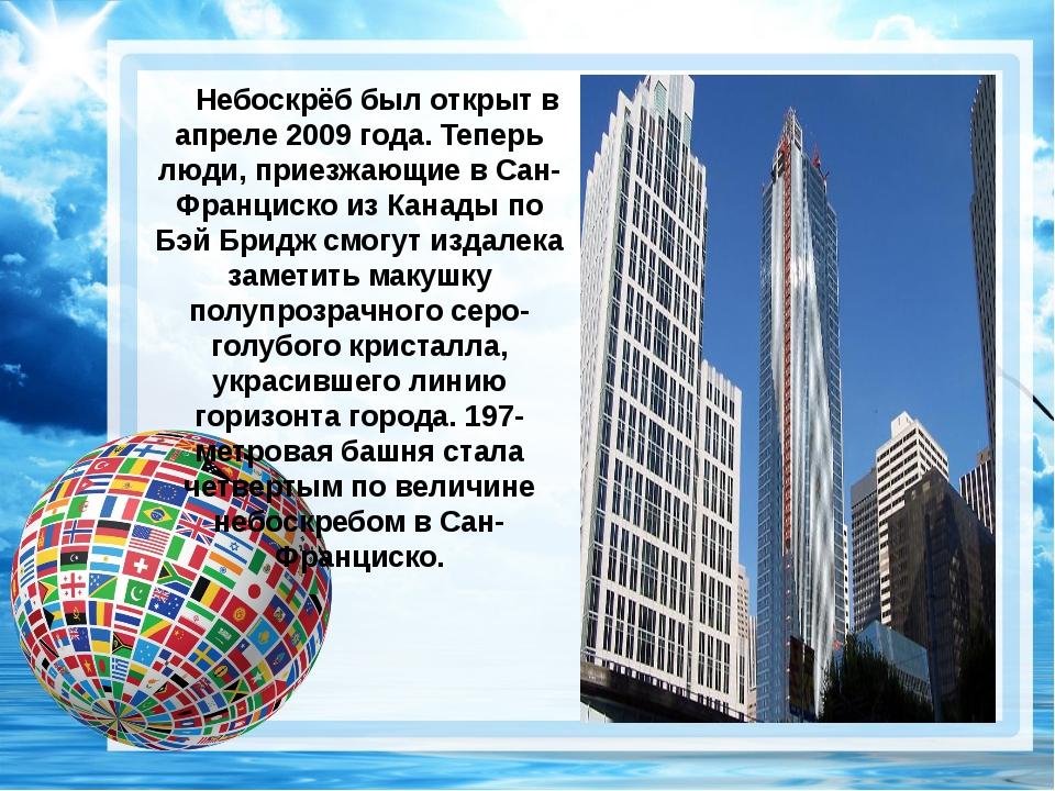 Небоскрёб был открыт в апреле 2009 года. Теперь люди, приезжающие в Сан-Фран...
