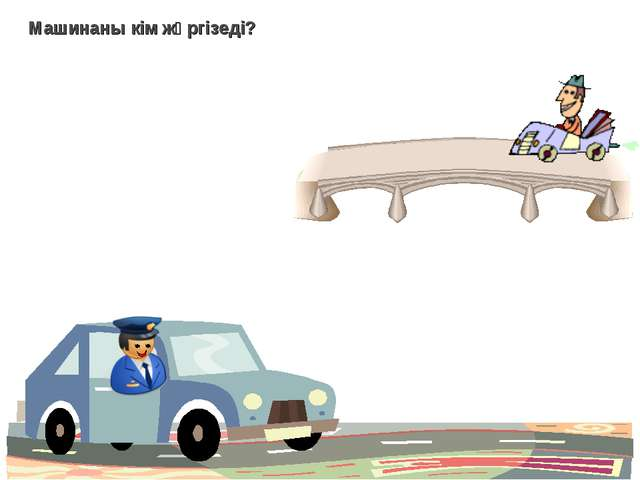 Машинаны кім жүргізеді?