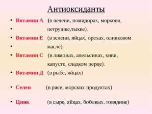 Антиоксиданты Витамин А (в печени, помидорах, моркови, петрушке,тыкве). Витам