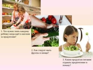 1. Что нужно знать каждому ребёнку когда идёт в магазин за продуктами? 2. Как