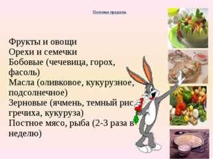 Полезные продукты Фрукты и овощи Орехи и семечки Бобовые (чечевица, горох, фа