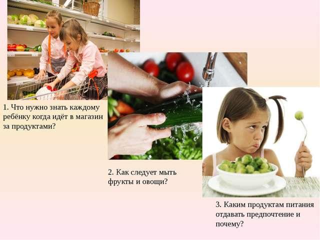 1. Что нужно знать каждому ребёнку когда идёт в магазин за продуктами? 2. Как...