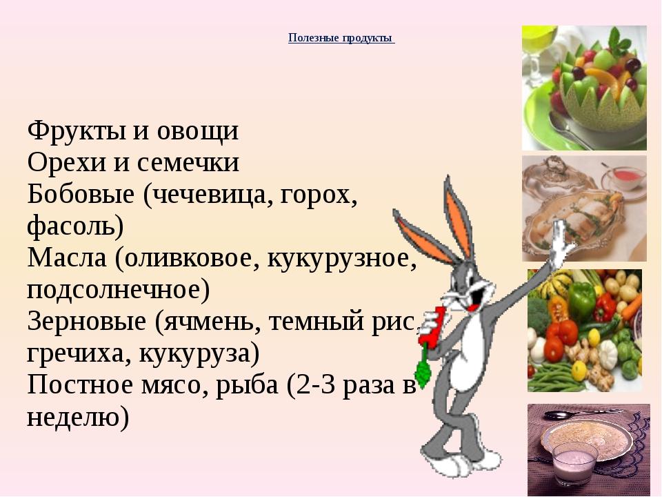 Полезные продукты Фрукты и овощи Орехи и семечки Бобовые (чечевица, горох, фа...