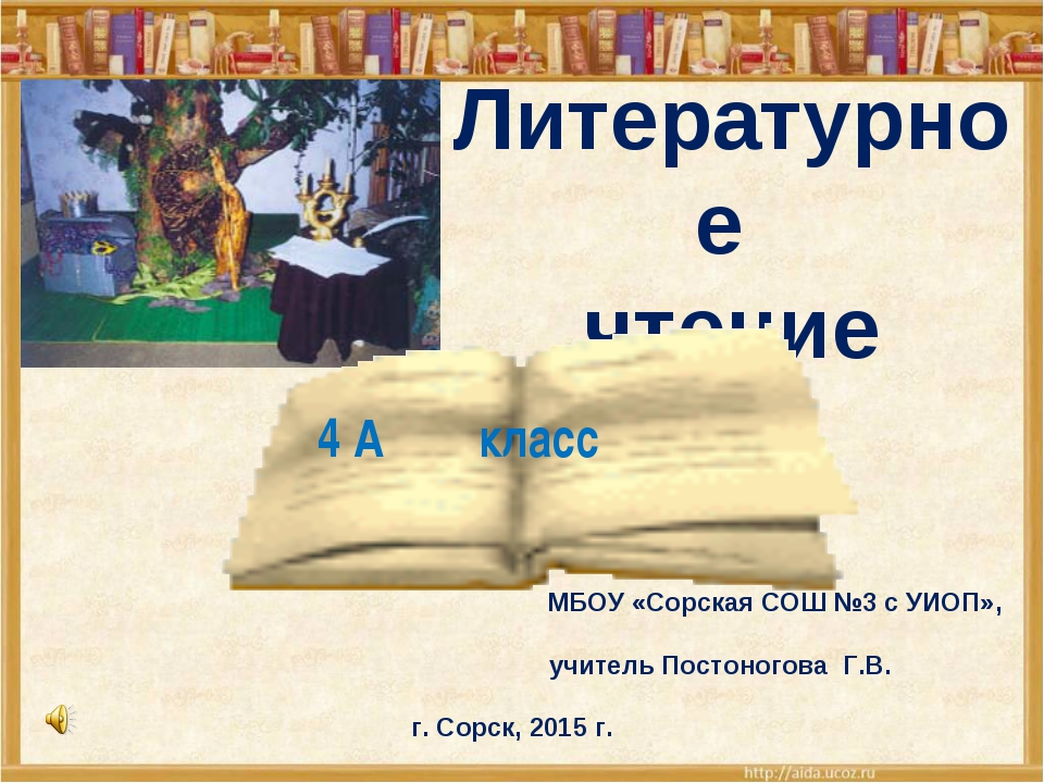 Литературное чтение МБОУ «Сорская СОШ №3 с УИОП», учитель Постоногова Г.В. г...