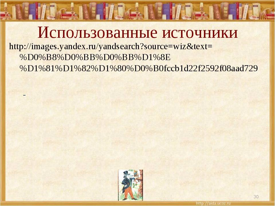 Использованные источники http://images.yandex.ru/yandsearch?source=wiz&text=%...