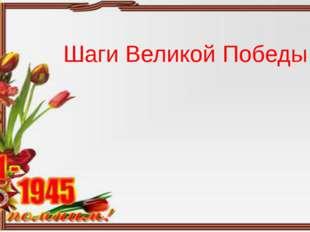 Сколько дней шли оборонительные сражения Ленинграда? 30 Категория 1 Вопрос К