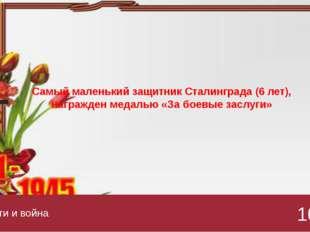 Когда в 9141 г. Враг приближался к Москве, на улицах города появились плакаты