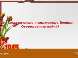 В честь победы в какой битве был дан первый салют в Москве? 40 Категория 1 Во
