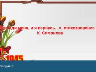 Ленинграда. «Февральский дневник», «Ленинградская поэма» 20 Категория 3 Ответ