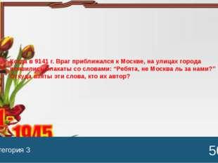 «В землянке» сл. А Суркова, муз. К. Листова 30 Категория 4 Ответ Введите отве
