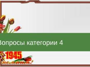«Священная война», сл. В. Лебедева-Кумача, муз. А. В. Александрова 50 Категор