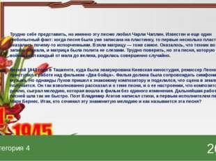 Клим Ворошилов, Иосиф Сталин 20 Категория 5 Ответ Введите ответ. пункт Введит