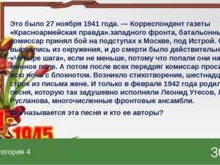 Истребитель ЯК-3 40 Категория 5 Ответ Введите ответ. пункт Введите вместо зап