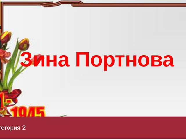 Как расшифровывается название советских танков КВ и ИС? 20 Категория 5 Вопрос...