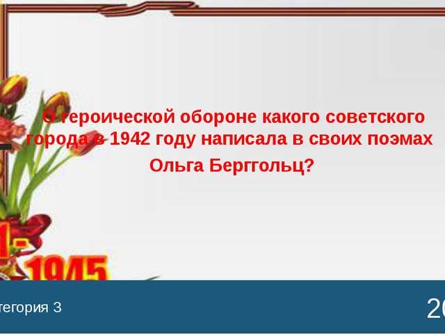 Зоя Комодемьянская 30 Категория 3 Ответ Введите ответ. пункт Введите вместо з...