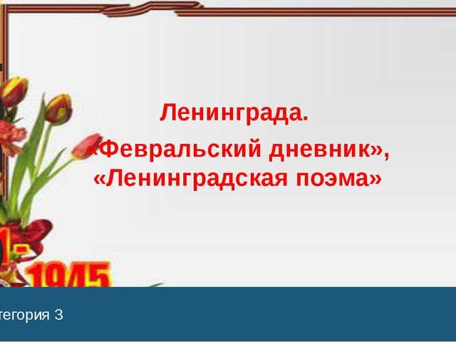 Василий Теркин 40 Категория 3 Ответ Введите ответ. пункт Введите вместо запол...