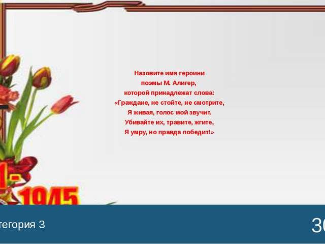 """""""Бородино"""". М.Ю.Лермонтов 50 Категория 3 Ответ Введите ответ. пункт Введите в..."""