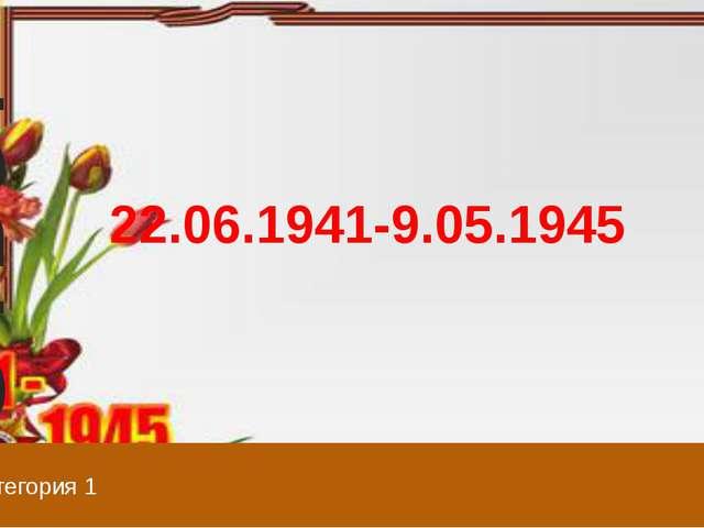 22.06.1941-9.05.1945 10 Категория 1 Ответ 22.06.1941-9.05.1945 пункт Введите...