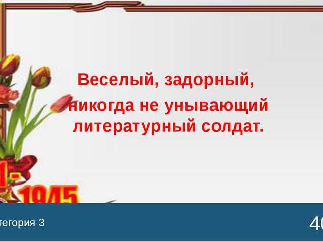 «Огонек» М. Исаковский 10 Категория 4 Ответ Введите ответ. пункт Введите вмес...