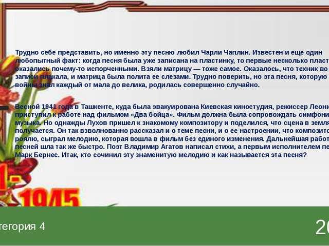 Клим Ворошилов, Иосиф Сталин 20 Категория 5 Ответ Введите ответ. пункт Введит...