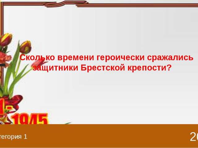Самый маленький защитник Сталинграда (6 лет), награжден медалью «За боевые за...