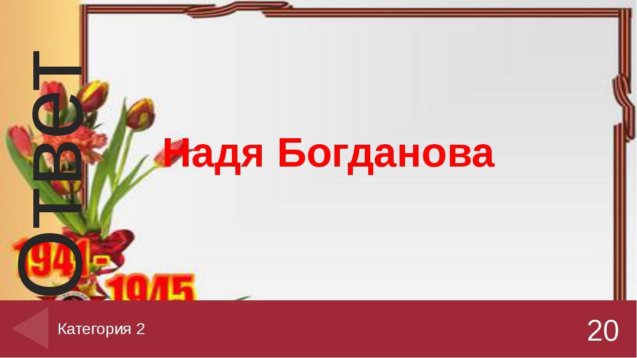 Это было 27 ноября 1941 года. — Корреспондент газеты «Красноармейская правда»...