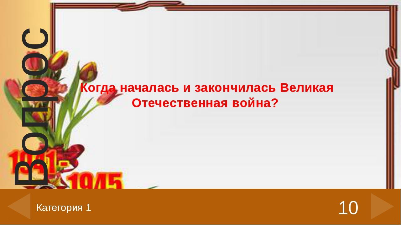 В честь победы в какой битве был дан первый салют в Москве? 40 Категория 1 Во...