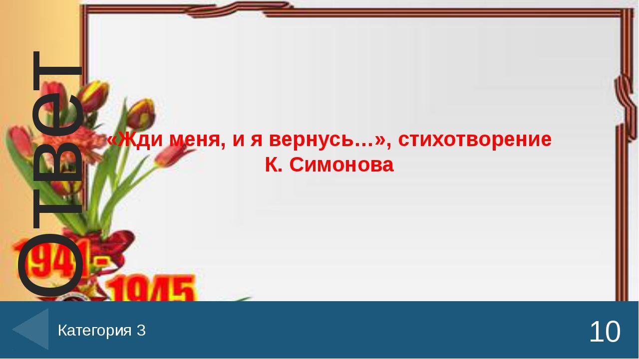 Ленинграда. «Февральский дневник», «Ленинградская поэма» 20 Категория 3 Ответ...