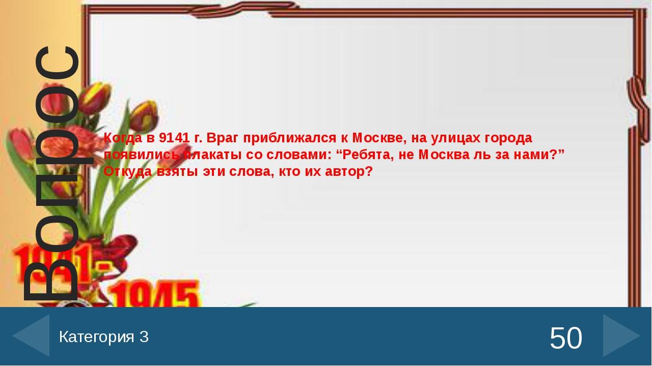 «В землянке» сл. А Суркова, муз. К. Листова 30 Категория 4 Ответ Введите отве...