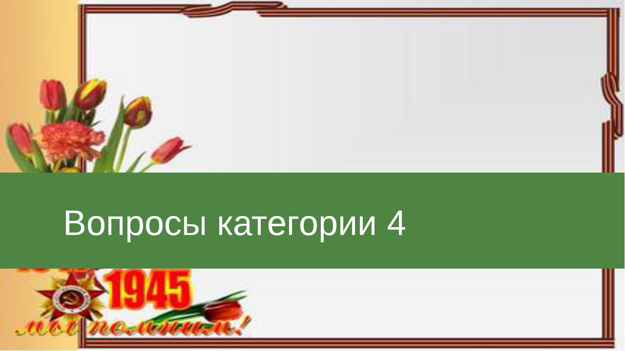 «Священная война», сл. В. Лебедева-Кумача, муз. А. В. Александрова 50 Категор...
