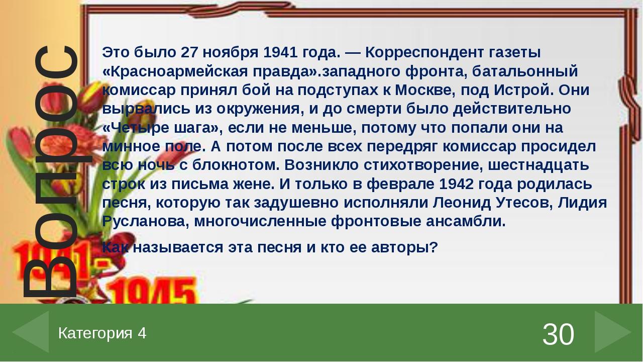 Истребитель ЯК-3 40 Категория 5 Ответ Введите ответ. пункт Введите вместо зап...