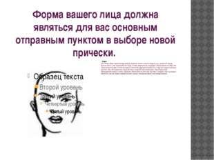 Форма вашего лица должна являться для вас основным отправным пунктом в выборе