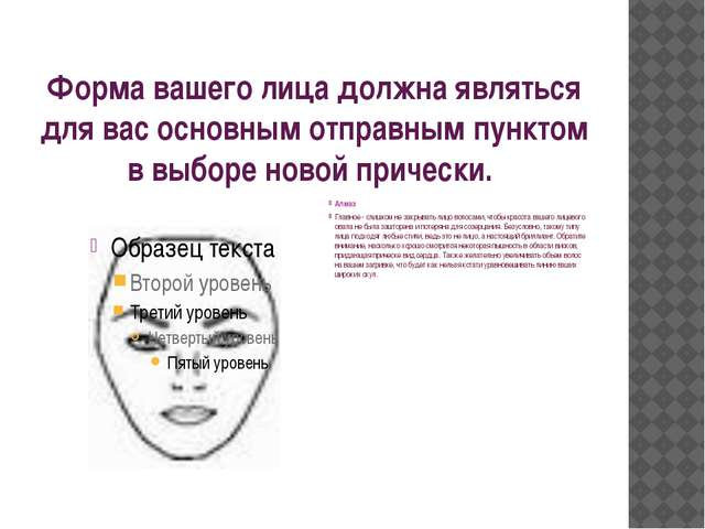 Форма вашего лица должна являться для вас основным отправным пунктом в выборе...